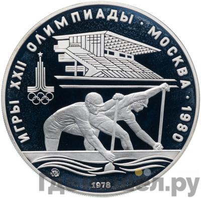 Аверс 10 рублей 1978 года ММД