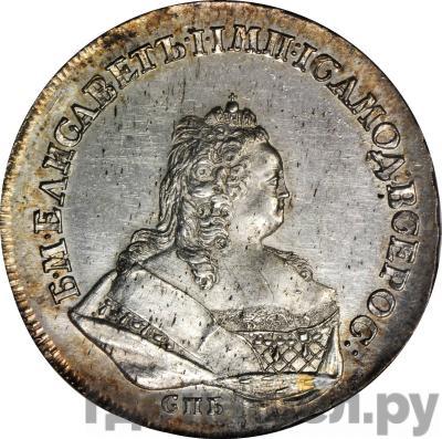 Аверс 1 рубль 1742 года СПБ