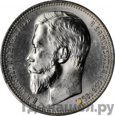 Аверс 1 рубль 1899 года ФЗ
