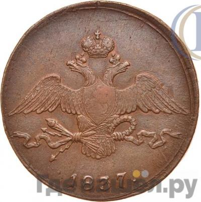 Реверс 10 копеек 1837 года СМ