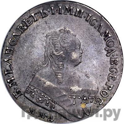 Аверс 1 рубль 1752 года ММД IШ