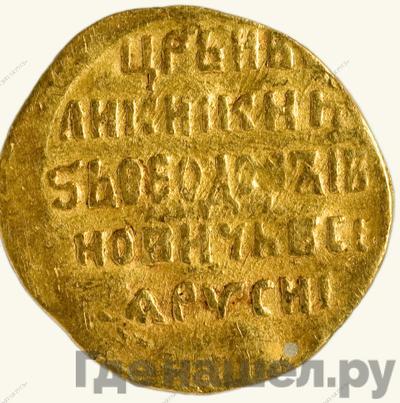 Реверс Жалованный золотой 1584 года - 1589 Федор Иванович Царь на коне с копьем 1 угорский