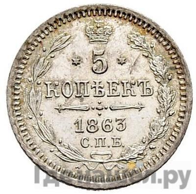 5 копеек 1863 года СПБ АБ