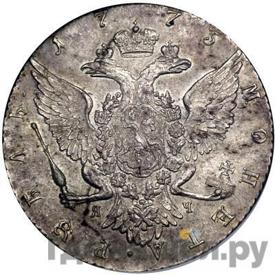 Реверс 1 рубль 1773 года СПБ TИ ЯЧ