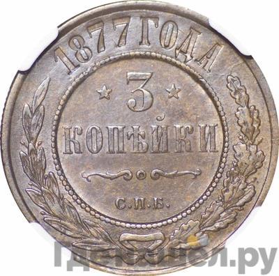3 копейки 1877 года СПБ
