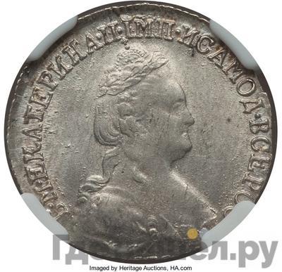 Аверс 15 копеек 1783 года СПБ