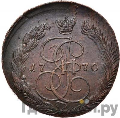 Аверс 5 копеек 1770 года ЕМ