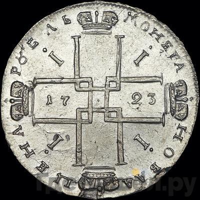 Реверс 1 рубль 1723 года OK Портрет в горностаевой мантии Средний крест, ВСЕРОССИIСКIИ