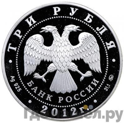 Реверс 3 рубля 2012 года ММД Лунный календарь дракон