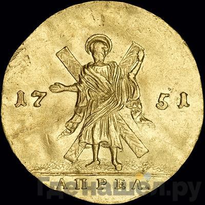 Реверс Червонец 1751 года  Св. Андрей на реверсе