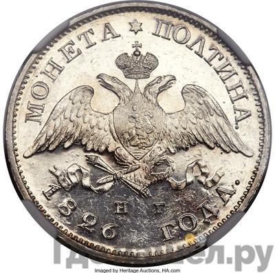Реверс Полтина 1826 года СПБ НГ Крылья вниз