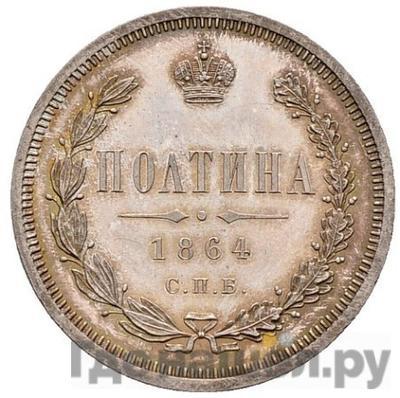 Аверс Полтина 1864 года СПБ НФ
