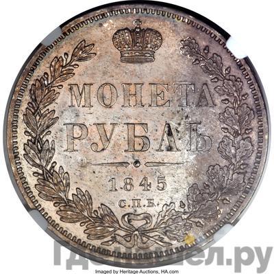 Аверс 1 рубль 1845 года СПБ КБ