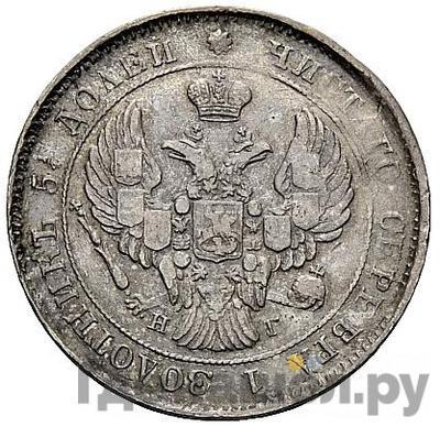 Реверс 25 копеек 1839 года СБП НГ