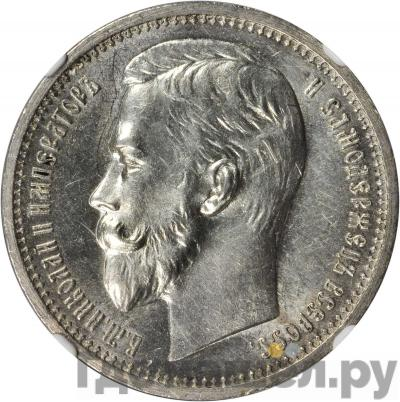 Аверс 1 рубль 1913 года ЭБ