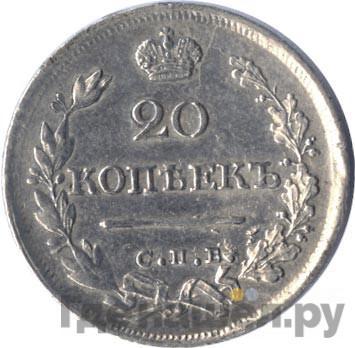 Реверс 20 копеек 1825 года СПБ ПД
