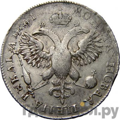 Реверс 1 рубль 1719 года OK L