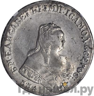 Аверс 1 рубль 1754 года ММД МБ  Орденская лента шире