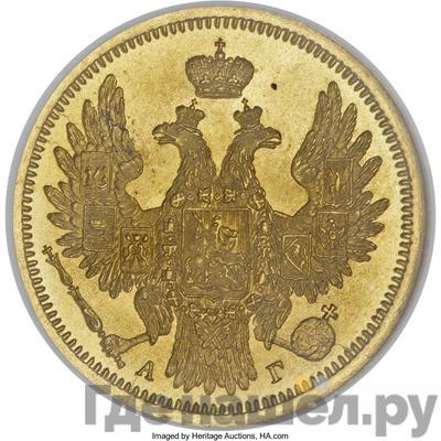 Реверс 5 рублей 1857 года СПБ АГ