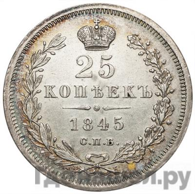 Аверс 25 копеек 1845 года СПБ КБ