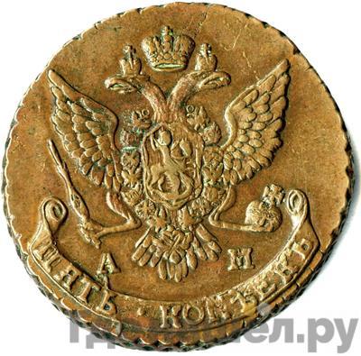Реверс 5 копеек 1789 года АМ