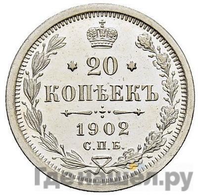 Аверс 20 копеек 1902 года СПБ АР
