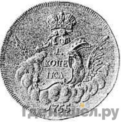 Реверс 1 копейка 1755 года  Пробная, Орел в облаках