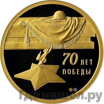 Аверс 50 рублей 2015 года СПМД 70 лет Победы в Великой Отечественной войне