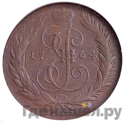 Аверс 5 копеек 1764 года СМ  СМ меньше Бант меньше