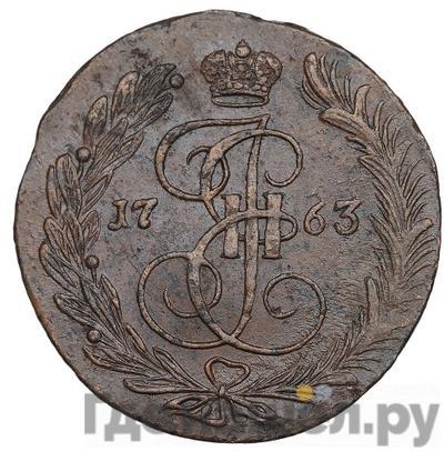 Аверс 5 копеек 1763 года ЕМ