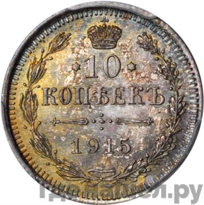 Аверс 10 копеек 1915 года ВС