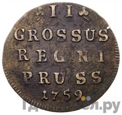 Аверс 2 гроша 1759 года  Для Пруссии