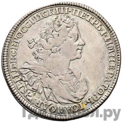 Аверс 1 рубль 1725 года СПВ Солнечный, в наплечниках