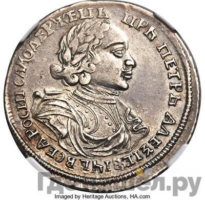 Аверс Полтина 1719 года L  Без арабесок