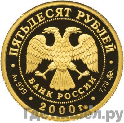 Реверс 50 рублей 2000 года ММД . Реверс: Сохраним наш мир снежный барс