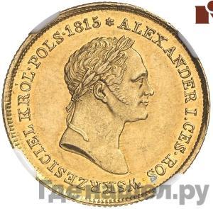 Аверс 50 злотых 1827 года FH Для Польши