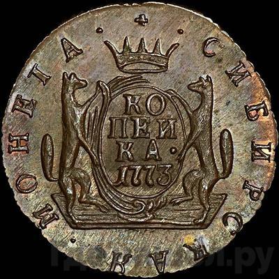 Реверс 1 копейка 1773 года КМ Сибирская монета
