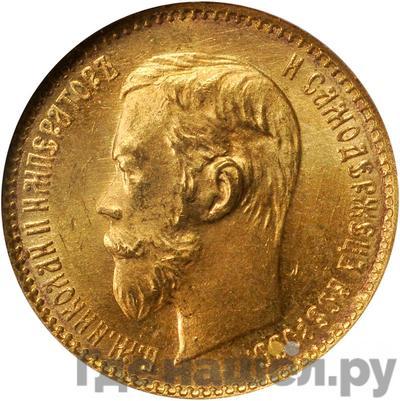 Аверс 5 рублей 1901 года ФЗ