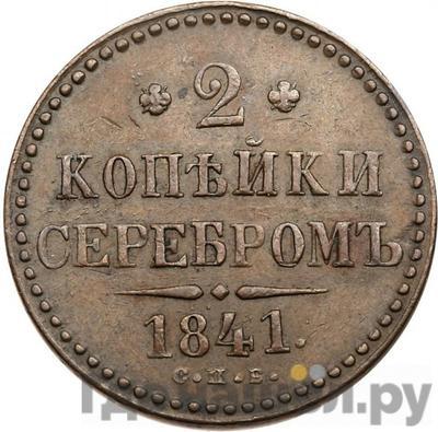 Аверс 2 копейки 1841 года СПБ