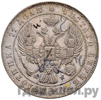 Реверс 1 рубль 1846 года МW