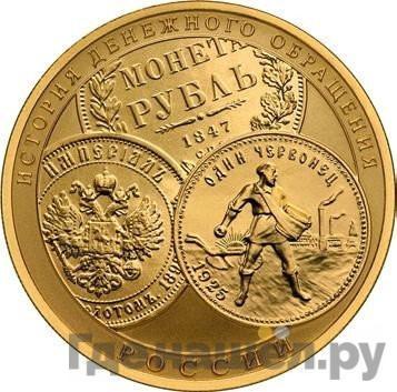 Аверс 100 рублей 2009 года СПМД . Реверс: История денежного обращения России