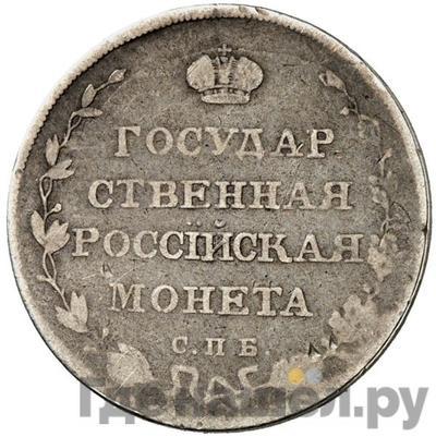 Реверс Полуполтинник 1809 года СПБ ФГ
