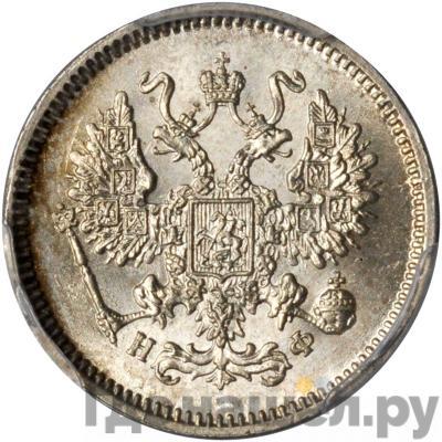 10 копеек 1866 года СПБ НФ