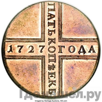 Аверс 5 копеек 1727 года КД    Новодел