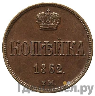 Аверс 1 копейка 1862 года ВМ