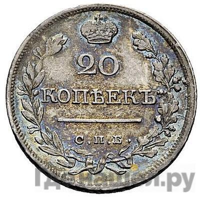20 копеек 1823 года СПБ ПД  Держава дальше от лапы Корона широкая