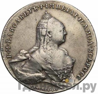 Аверс Медаль 1759 года TIMOФEI.I.F T.I Победителю над Пруссаками