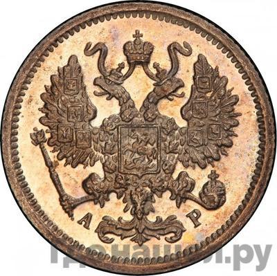 Реверс 10 копеек 1903 года СПБ АР