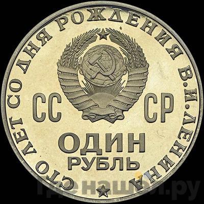 Реверс 1 рубль 1970 года    100 лет со дня рождения В.И. Ленина