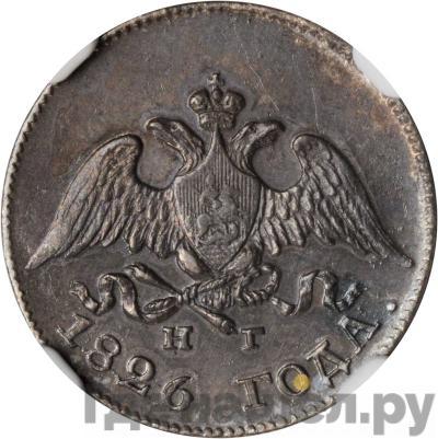 Реверс 10 копеек 1826 года СПБ НГ Крылья вниз